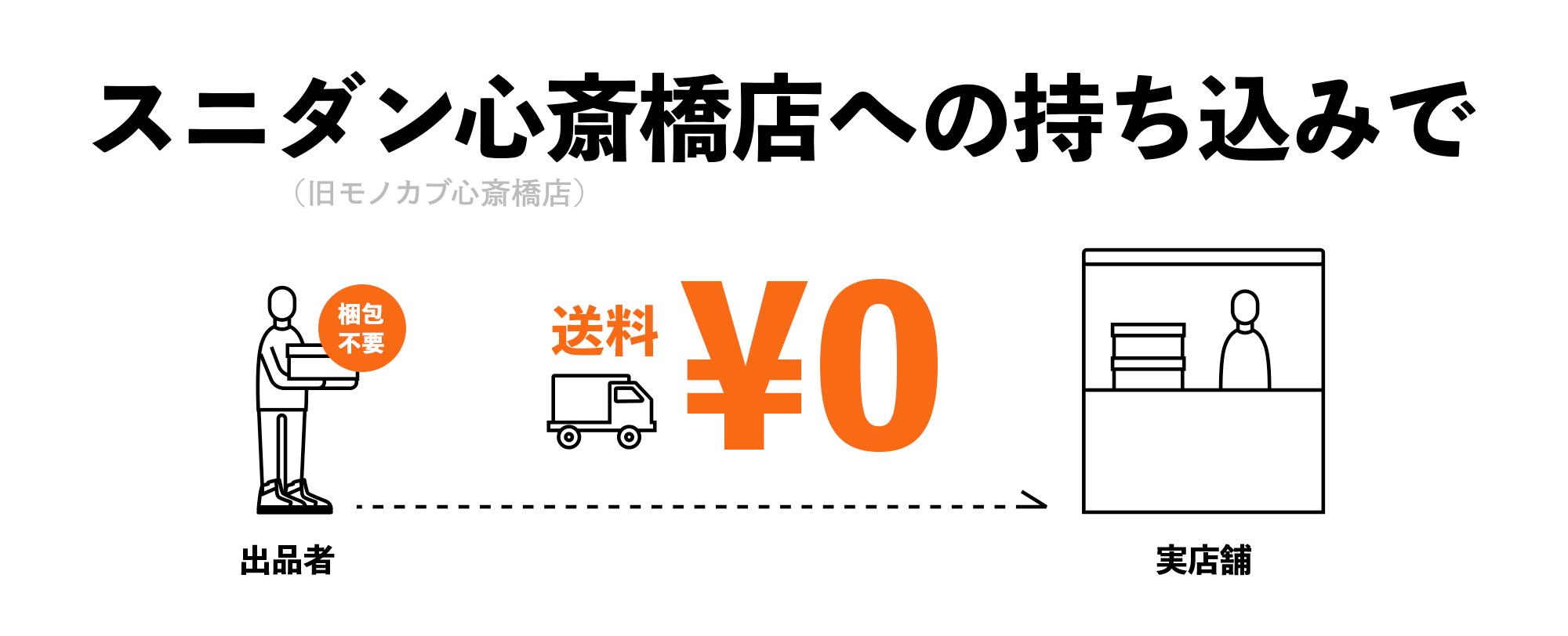 スニダン心斎橋店 メリット