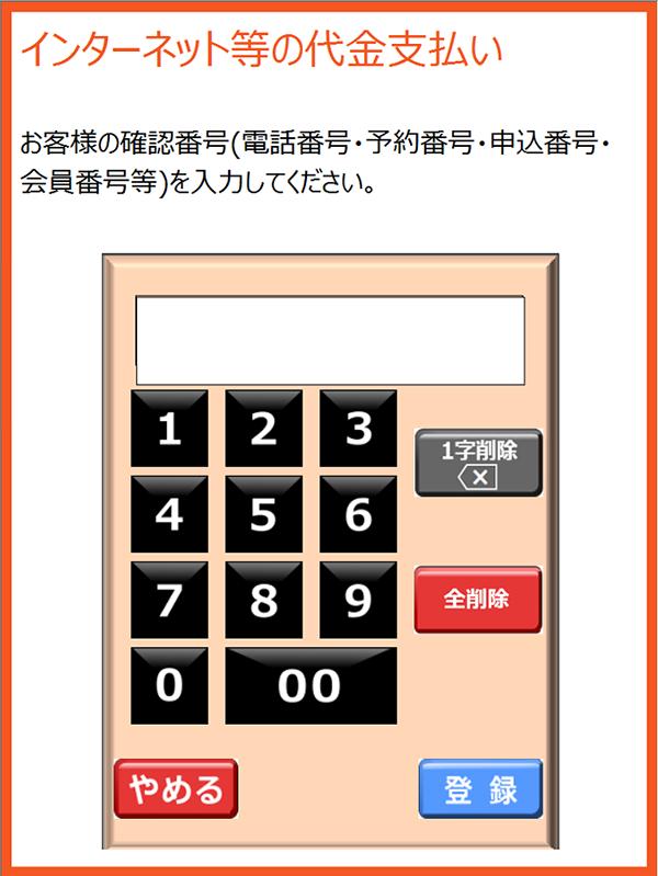 セイコーマートでの支払い方法4