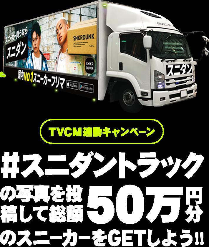 スニダンTVCM連動キャンペーン