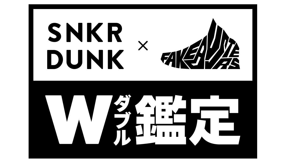 スニーカーダンク × フェイクバスターズのダブル鑑定