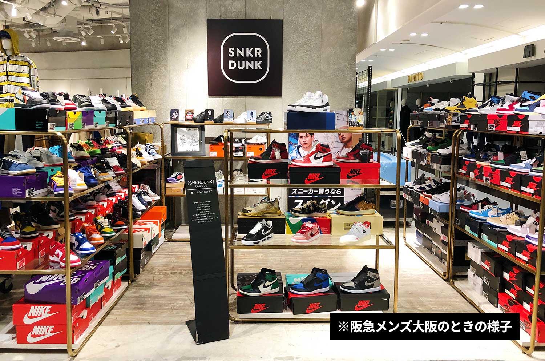 スニダン博多阪急ポップアップストアのスニーカー販売