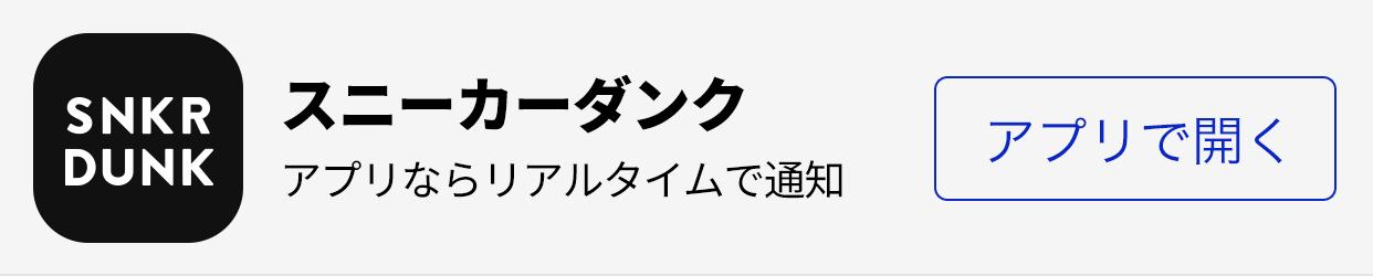 スニーカーダンク アプリならリアルタイムで通知 アプリで開く