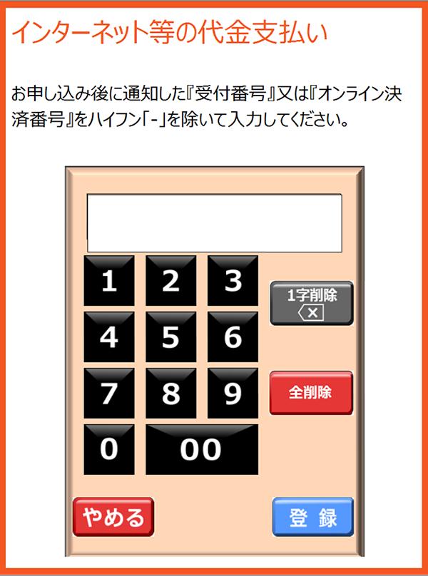 セイコーマートでの支払い方法3