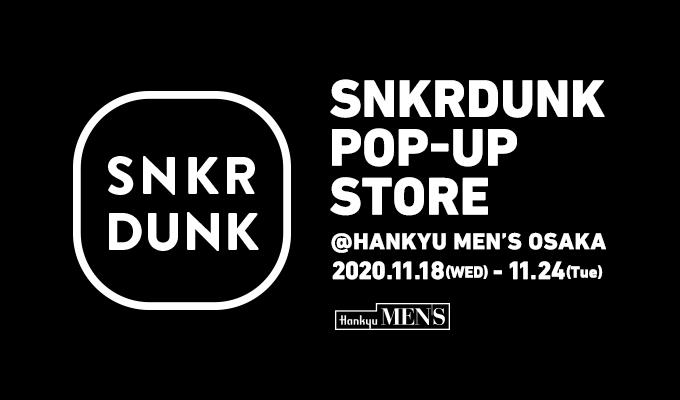 SNKRDUNK POP-UP STORE @阪急メンズ大阪(スニダンポップアップ)