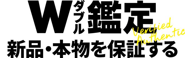 新品・本物を保証するスニーカーダブル鑑定!