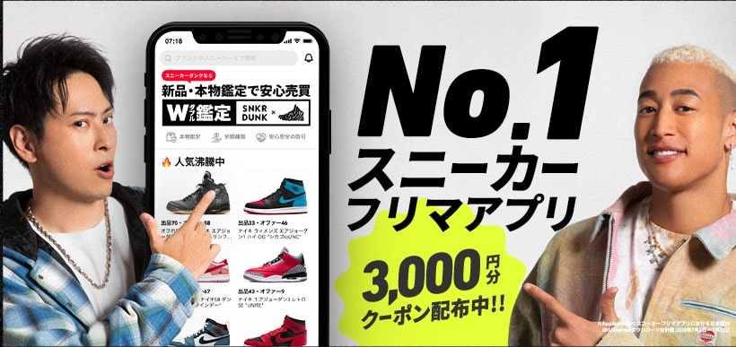 国内NO.1スニーカーフリマ「スニダン(スニーカーダンク)」
