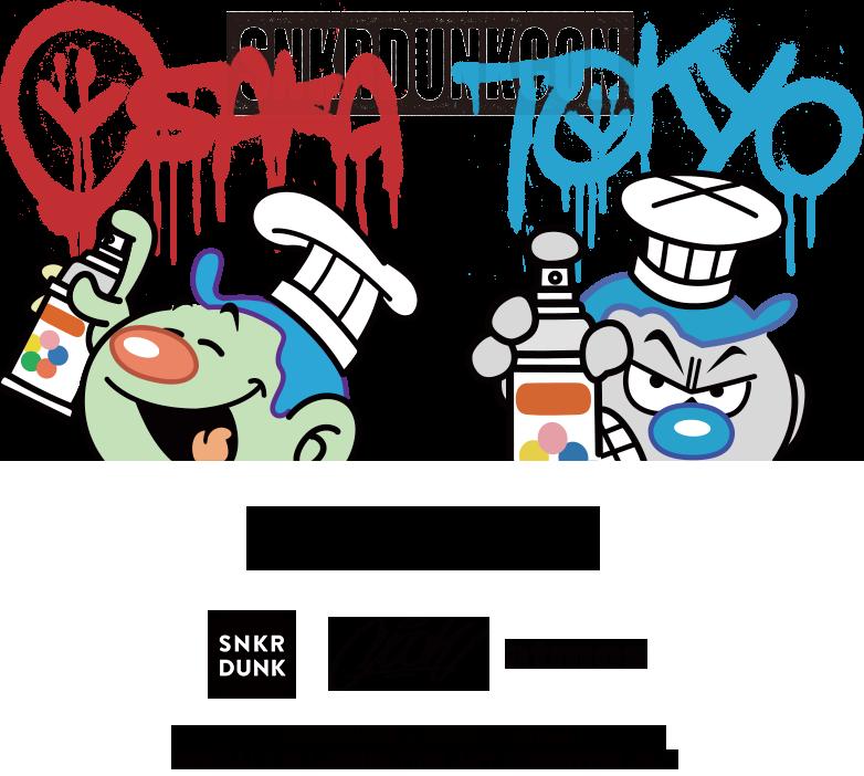 スニーカーダンク(スニダン)×COOK(クック)×atmos(アトモス)