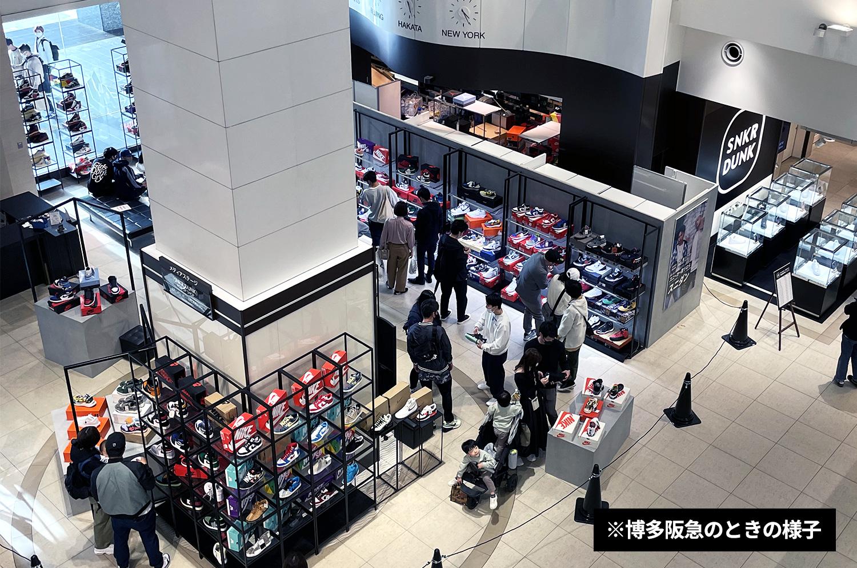 スニダン阪急メンズ東京ポップアップストアのスニーカー販売